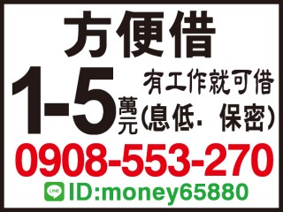 小額借貸 方便借款 息低保密