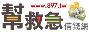 【897 幫救急借錢網】,幫救急897借錢網